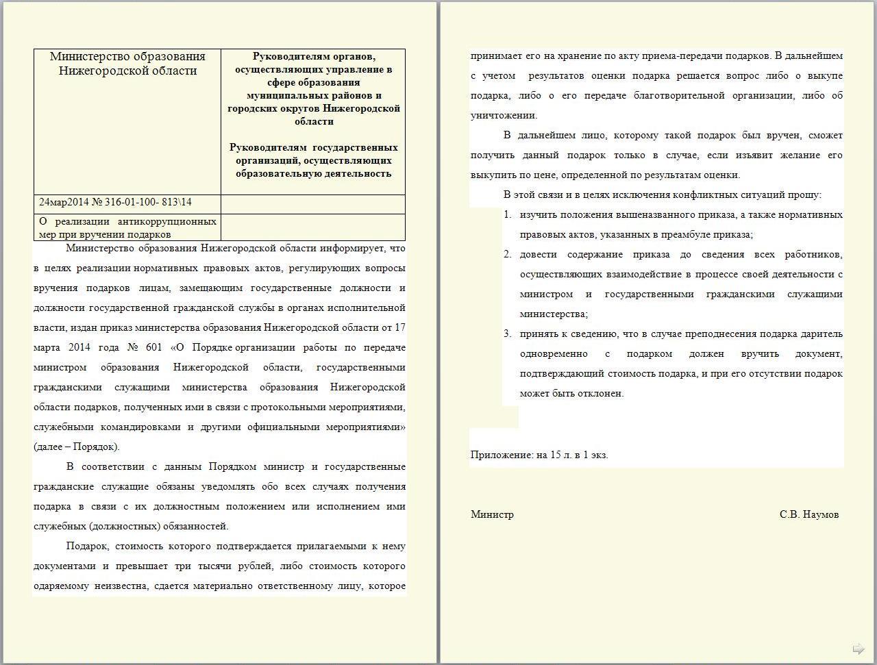 Приказ Федерального казначейства от 24 сентября 2010 226